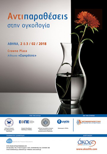 Emotion Center - Epistimonikes Imerides - Akos - Antiparatheseis stin Ogkologia