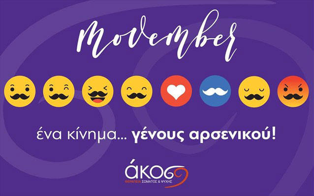Emotion Center - Epistimonikes Imerides - Akos - Movember