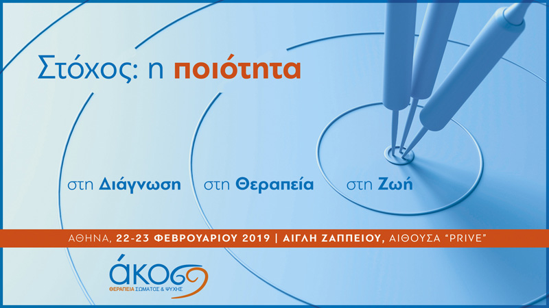 Emotion Center - Epistimonikes Imerides - Akos - Poiotita sth diagnwsi, sti therapeia, sti zwi